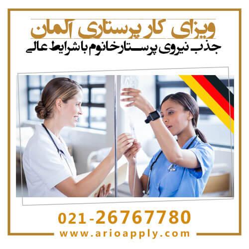 مهاجرت پرستاری آلمان