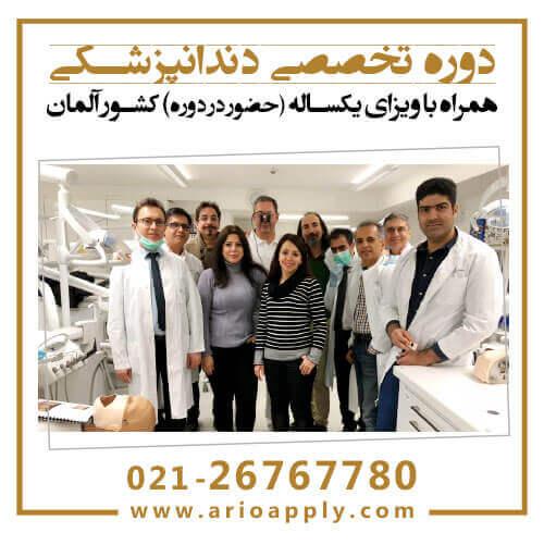دوره های تخصصی دندانپزشکی
