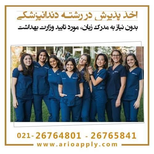 تحصیل دندانپزشکی در اسپانیا 2020