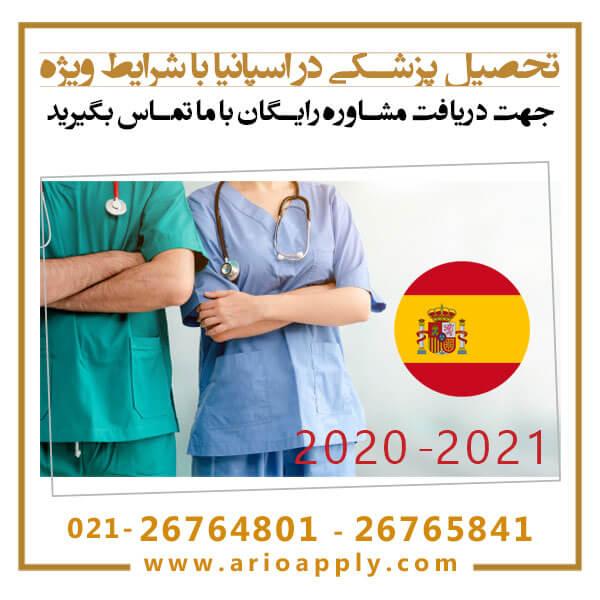 پزشکی و دندانپزشکی در اسپانیا