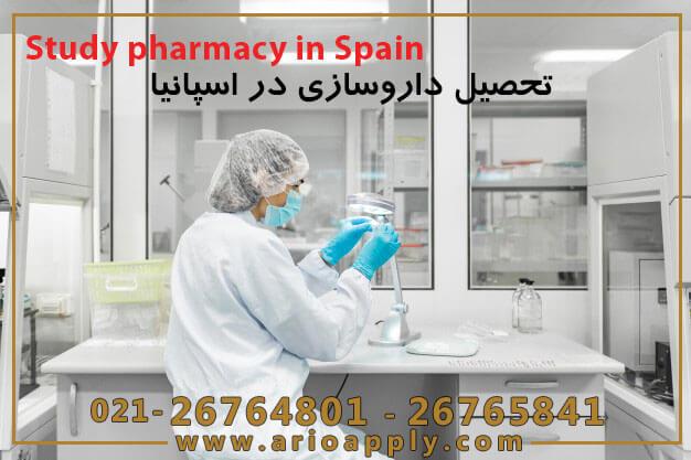 تحصیل داروسازی در اسپانیا ۲۰۲۱-۲۰۲۰