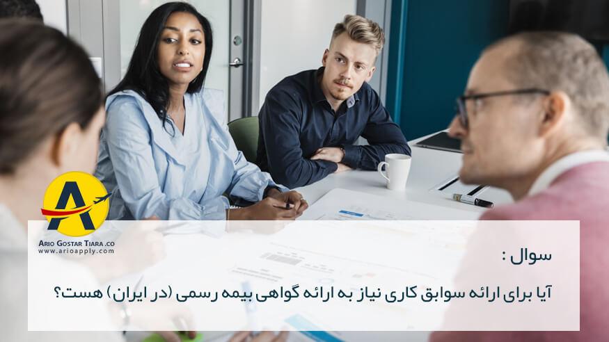 ویزای کار چیست؟